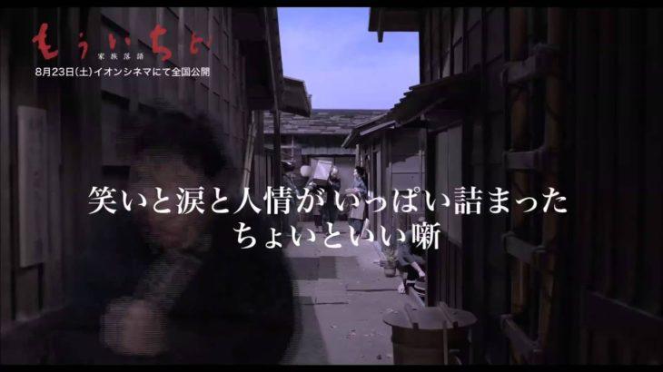 映画『もういちど』予告編