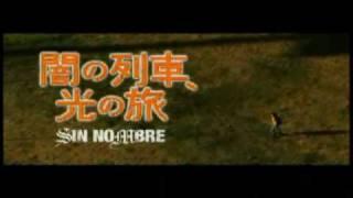 映画『闇の列車、光の旅』予告編