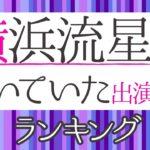 横浜流星の出演作品ランキング【初めて恋をした日に読む話】