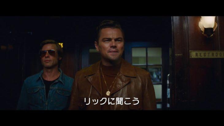 映画『ワンス・アポン・ア・タイム・イン・ハリウッド』特報