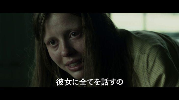 鳥肌ゾクゾク…… スリラー映画『マローボーン家の掟』日本版予告編