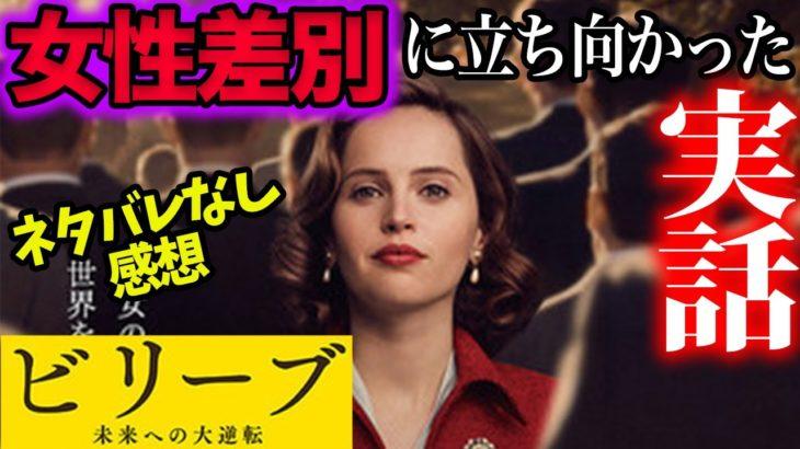 【ビリーブ 未来への大逆転】映画ネタバレなしレビュー【洋画】【シネマンション】