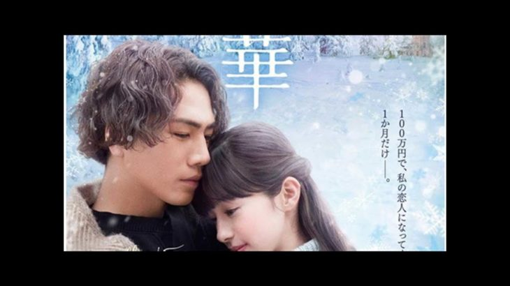 映画「雪の花」予告編(アニメ付) – ミュージックナタリー