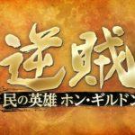 DVD1月6日リリース決定!「逆賊‐民の英雄ホン・ギルドン‐」