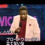 『ブラック・コメディ~差別を笑いとばせ!~』予告編
