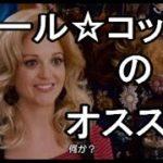 B級コメディ映画「モール☆コップ」のオススメ