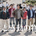日本一にぎやかな過疎地の再生と感動の物語/映画『波乗りオフィスへようこそ』予告編