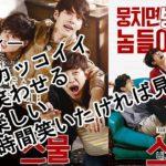 コメディ映画 韓国人がおオススメする韓国で一番面白いコメディ映画