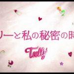 【映画 予告編】 タリーと私の秘密の時間