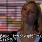 テレビドラマ「プライベート・プラクティス」予告編