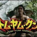映画『トム・ヤム・クン!』予告