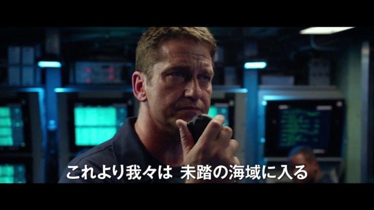 映画『ハンターキラー 潜航せよ』予告編