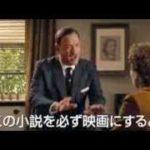 映画『ウォルト・ディズニーの約束』予告編