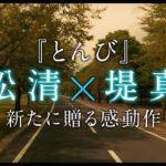 映画『泣くな赤鬼』特報