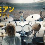 映画『ボヘミアン・ラプソディ』日本オリジナル予告編解禁!