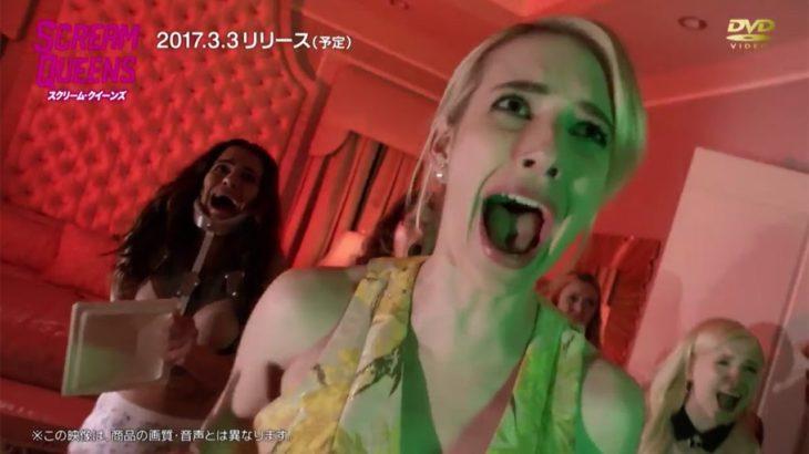 エマ・ロバーツ、アリアナ・グランデらが出演 海外ドラマ「スクリーム・クイーンズ」予告動画