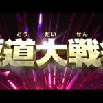 映画 『極道大戦争』 予告篇