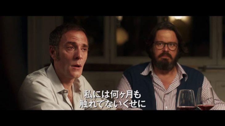 【映画 予告編】 おとなの事情