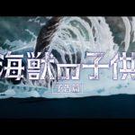 【6.7公開】 『海獣の子供』 予告1(『Children of the Sea』 Official trailer 1  )