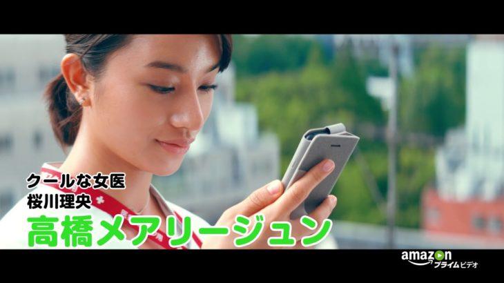 連続ドラマ「東京アリス」本予告60秒VER