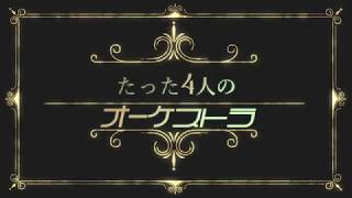 """FF14 """"映画予告風""""PV【たった4人のオーケストラ】"""