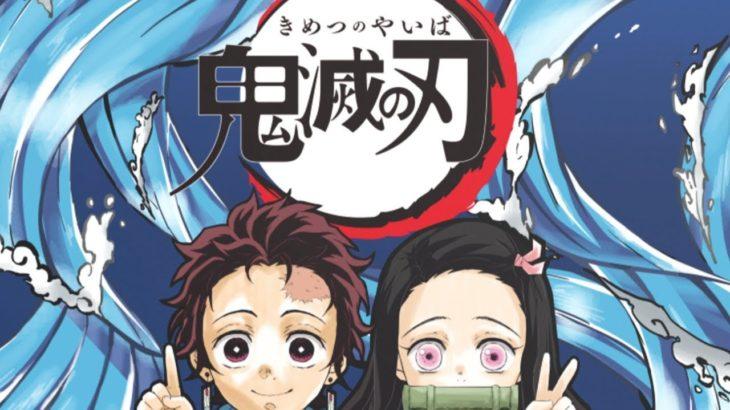 TVアニメ「鬼滅の刃」次回予告第三話