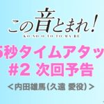 【TVアニメ「この音とまれ!」】#2「資格の在処」タイムアタック次回予告