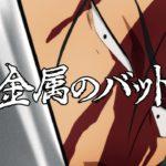 TVアニメ『ワンパンマン』第2期 #16 予告