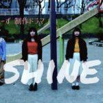 【予告】ドラマ『shine』予告編【いちごしすたーず】