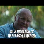 【映画 予告編】 バイス(本予告)