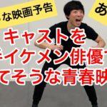 【映画予告ものまね】若手イケメン俳優でキャストを固めてそうな青春映画