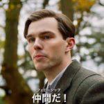 浪川大輔がナレーション!トールキンの半生を描いたドラマ/映画『トールキン 旅のはじまり』予告編