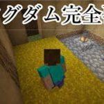 [マイクラアニメ]キングダム完全再現1話 キングダム映画 予告