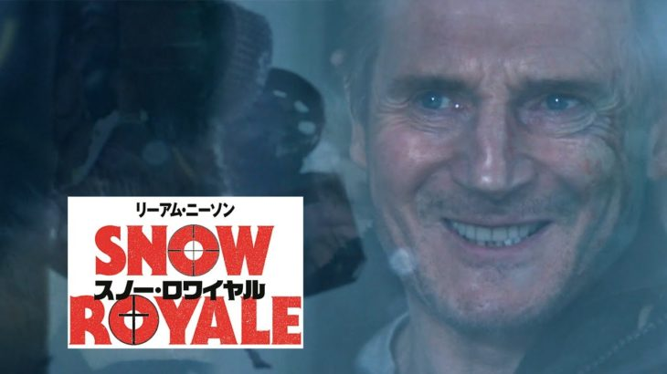 除雪車!除雪車!除雪車!『スノー・ロワイヤル』30秒予告アクション編