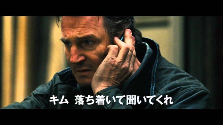 映画『96時間/リベンジ』予告編