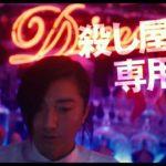 映画『Diner ダイナー』主題歌入り予告