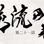 TVアニメ『どろろ』 第二十一話「逆流の巻」予告