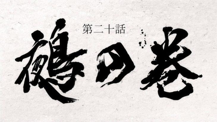TVアニメ『どろろ』 第廿話「鵺の巻」予告