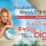 海外ドラマ『キャシーのbig C いま私にできること』(予告)  発売&レンタル中