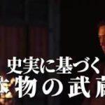 映画『武蔵-むさし-』予告編