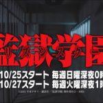 ドラマ「監獄学園-プリズンスクール-」放送直前スペシャル予告