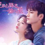 【公式】ドラマ「空から降る一億の星<韓国版>」 予告編