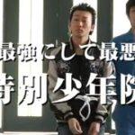クライム・アクション映画『年少バトルロワイヤル』 予告 波岡一喜 オールインエンタテインメント