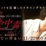 11/22(土)公開 『情愛中毒』予告篇