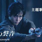 映画『居眠り磐音』5月17日(金)公開(主題歌入り予告)
