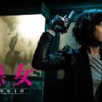 映画『悪女/AKUJO』驚愕のFPSノンストップアクション!(本編冒頭映像)