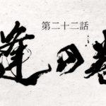 TVアニメ『どろろ』 第二十二話「縫の巻」予告