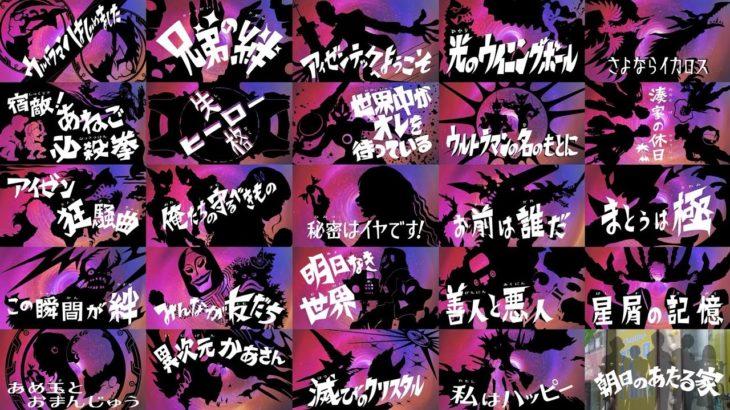 『ウルトラマンR/B(ルーブ)』 次回予告集 ULTRAMAN R/B Episode Preview