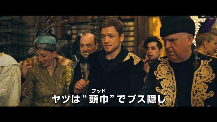 映画『フッド:ザ・ビギニング』ティザー予告