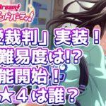 新イベ予告!「恋愛裁判」実装!ついに美咲ちゃんキタ!【バンドリ ガルパ】